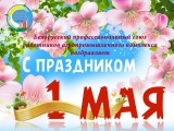 День труда - 1 Мая
