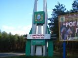 Дорожный знак между Могилёвской и Гомельской областями